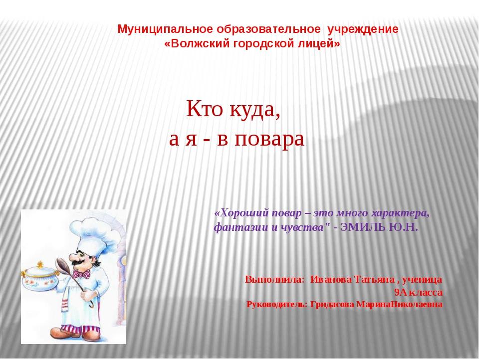 Кто куда, а я - в повара Выполнила: Иванова Татьяна , ученица 9А класса Руков...