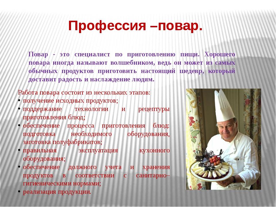 Повар - это специалист по приготовлению пищи. Хорошего повара иногда называют...