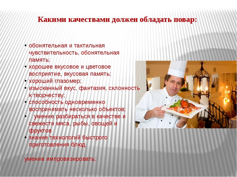 Какими качествами должен обладать повар: обонятельная и тактильная чувствител...
