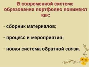 Билявская Н.В. В современной системе образования портфолио понимают как: сбор