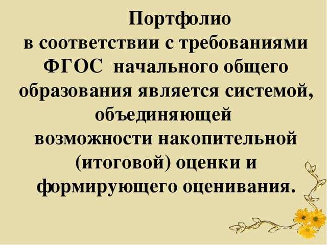 Портфолио в соответствии с требованиями ФГОС начального общего образования...