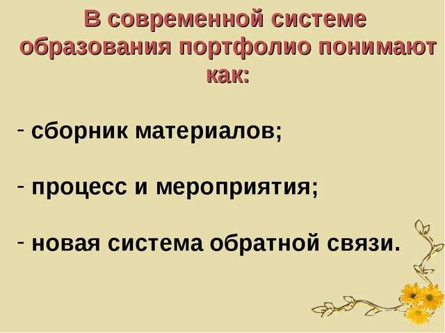 Билявская Н.В. В современной системе образования портфолио понимают как: сбор...