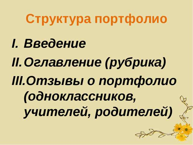 Структура портфолио Введение Оглавление (рубрика) Отзывы о портфолио (однокла...