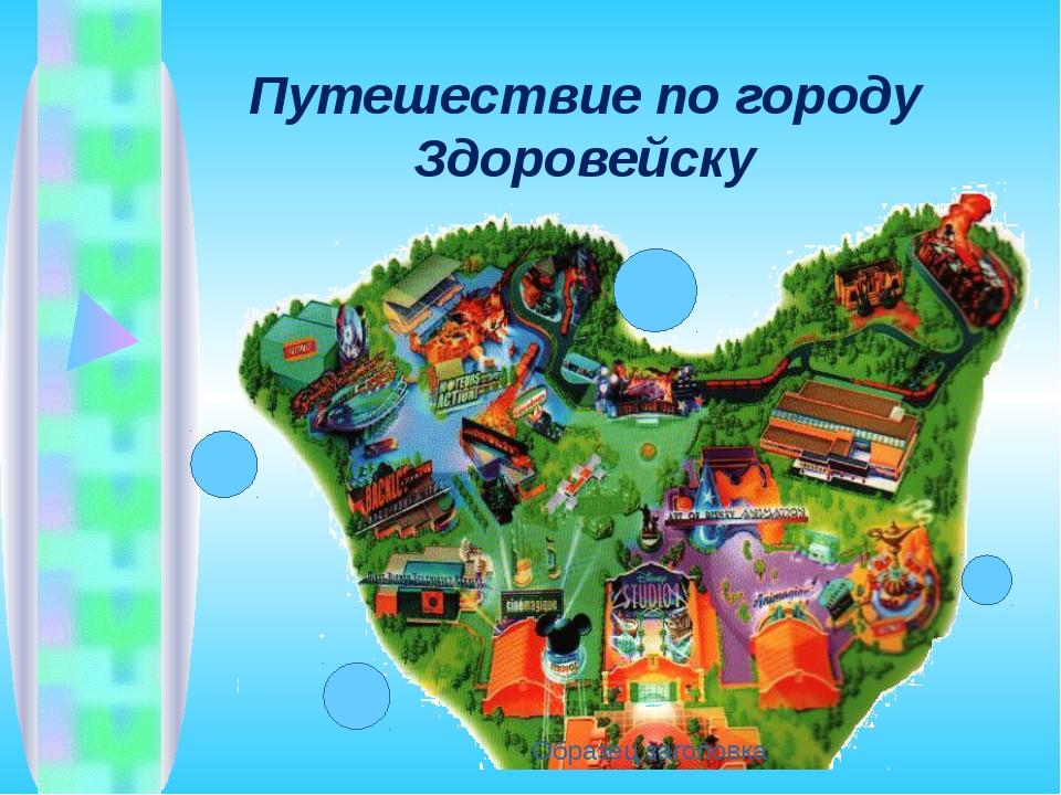 Путешествие по городу Здоровейску
