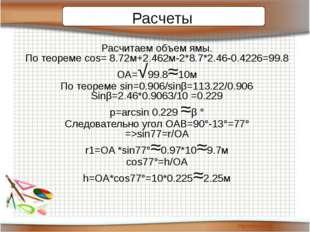 Расчеты Расчитаем объем ямы. По теореме сos= 8.72м+2.462м-2*8.7*2.46-0.4226=