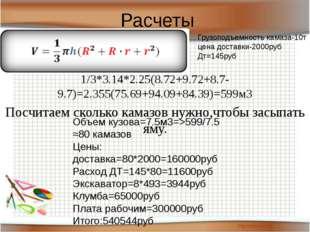Расчеты 1/3*3.14*2.25(8.72+9.72+8.7-9.7)=2.355(75.69+94.09+84.39)=599м3 Посчи