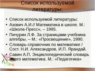 Список используемой литературы: Список используемой литературы: Азович А.И.//