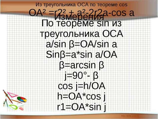 Измерения Из треугольника OCA по теореме cos OA² =r2² + a²-2r2a-cos a По теор...