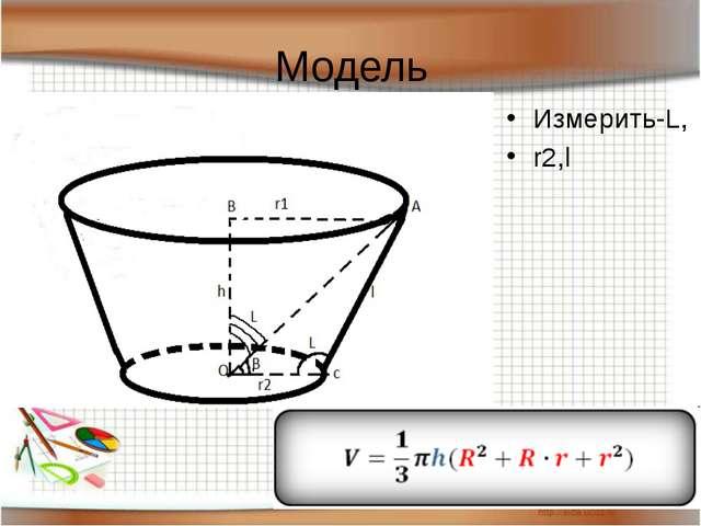 Модель Измерить-L, r2,l