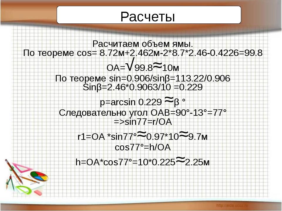 Расчеты Расчитаем объем ямы. По теореме сos= 8.72м+2.462м-2*8.7*2.46-0.4226=...