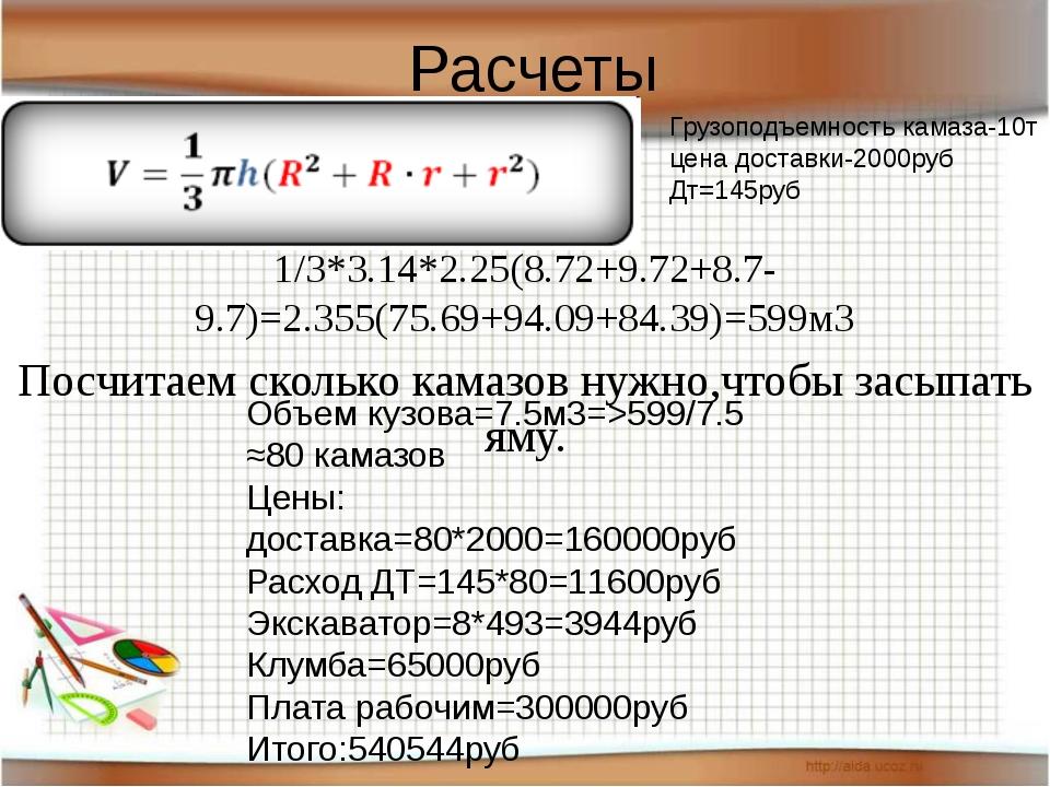 Расчеты 1/3*3.14*2.25(8.72+9.72+8.7-9.7)=2.355(75.69+94.09+84.39)=599м3 Посчи...
