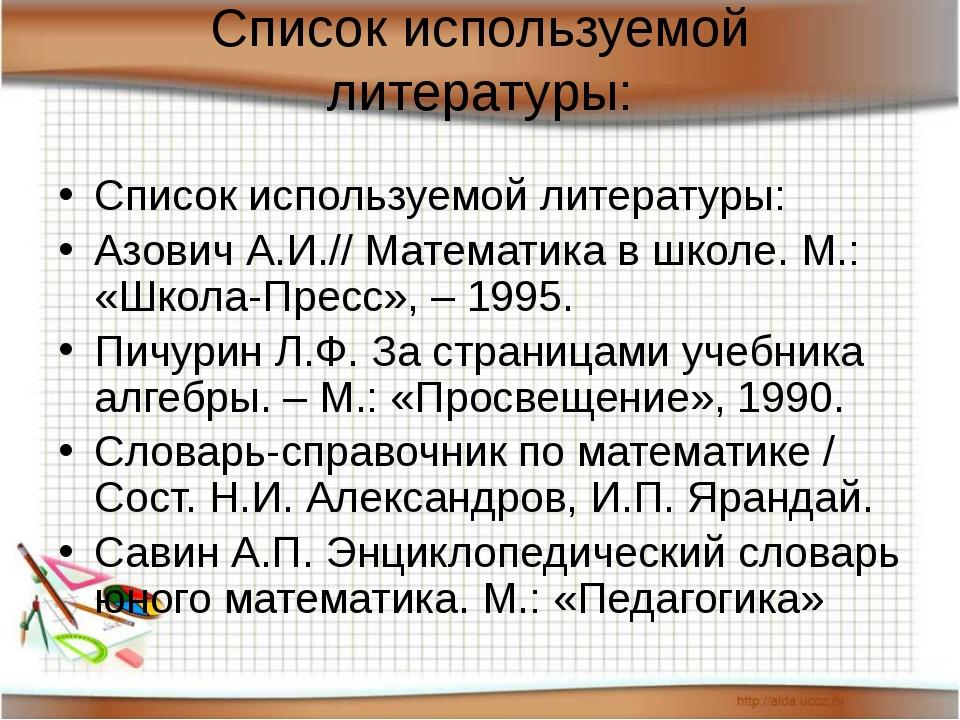 Список используемой литературы: Список используемой литературы: Азович А.И.//...
