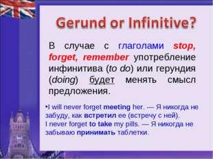 В случае с глаголами stop, forget, remember употребление инфинитива (to do) и