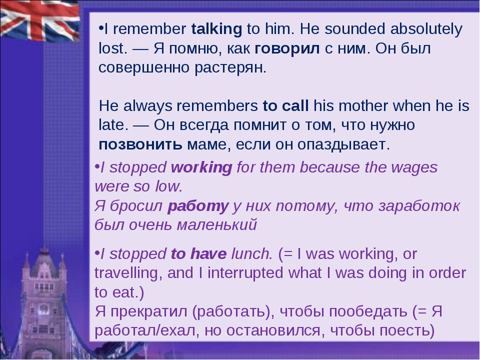 I remember talking to him. He sounded absolutely lost. — Я помню, как говорил...