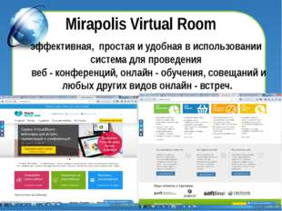 MirapolisVirtualRoom эффективная, простаяиудобнаявиспользовании сист