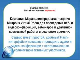 Ведущая компания - Российская компания Мираполис Компания Мираполис предлага
