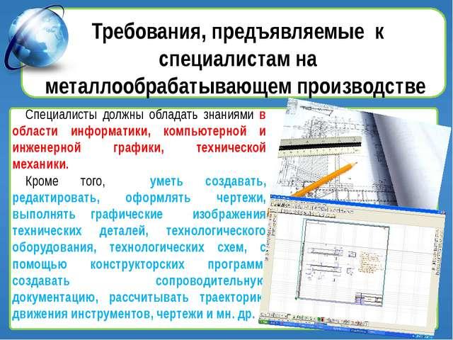 Требования, предъявляемые к специалистам на металлообрабатывающем производст...