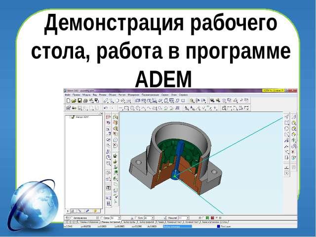 Добавление файлов Демонстрация рабочего стола, работа в программе ADEM