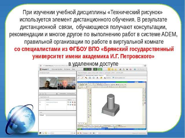 При изучении учебной дисциплины «Технический рисунок» используется элемент д...