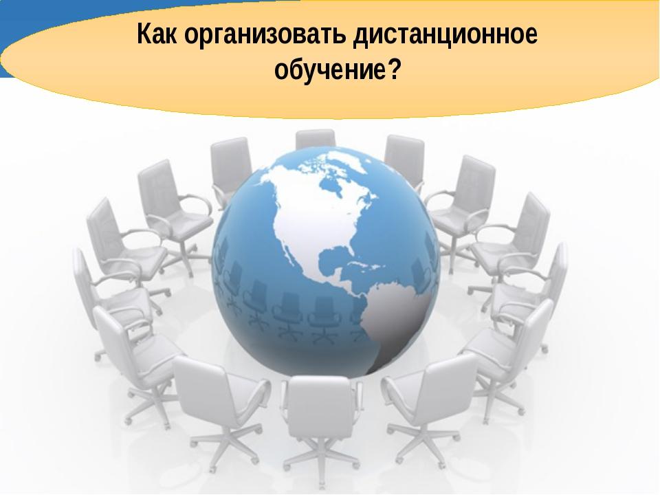 Как организовать дистанционное обучение?
