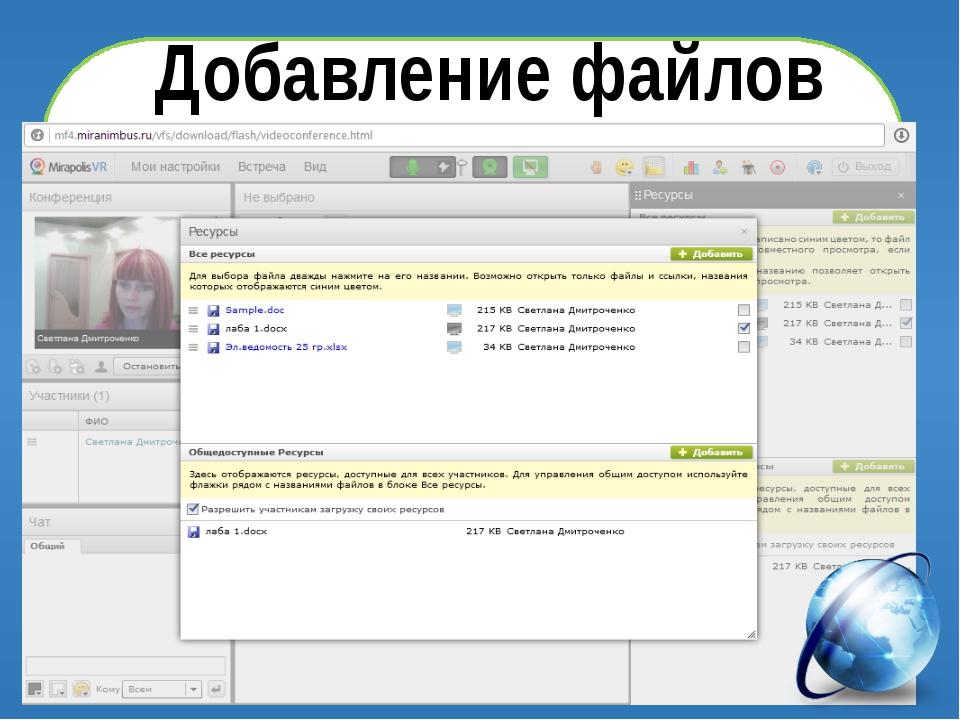 Добавление файлов