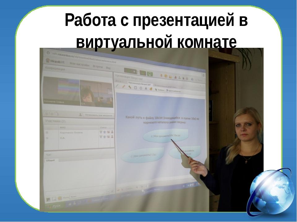 Работа с презентацией в виртуальной комнате