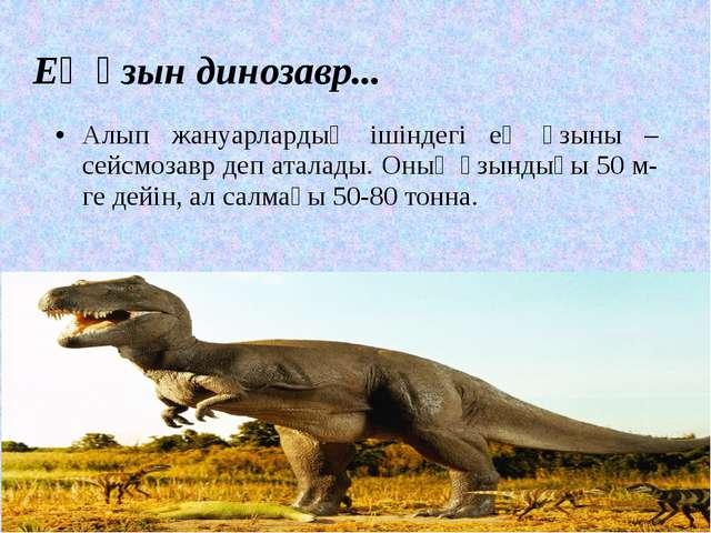 Ең ұзын динозавр... Алып жануарлардың ішіндегі ең ұзыны – сейсмозавр деп атал...