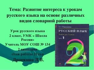 Тема: Развитие интереса к урокам русского языка на основе различных видов сло