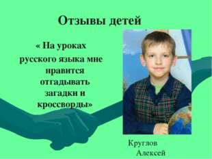 Отзывы детей « На уроках русского языка мне нравится отгадывать загадки и кро