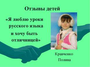 «Я люблю уроки русского языка и хочу быть отличницей» Кравченко Полина Отзывы
