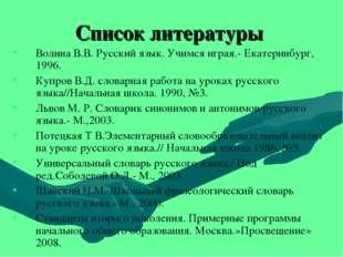 Список литературы Волина В.В. Русский язык. Учимся играя.- Екатеринбург, 1996