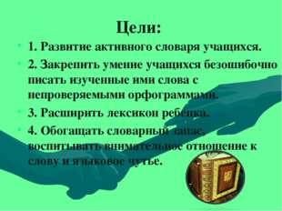 Цели: 1. Развитие активного словаря учащихся. 2. Закрепить умение учащихся бе