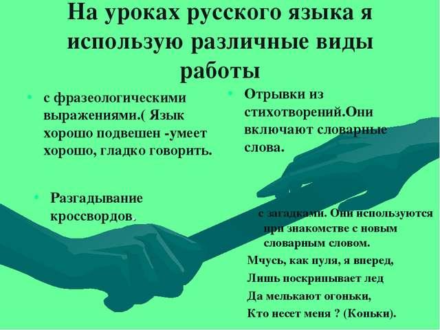 На уроках русского языка я использую различные виды работы с фразеологическим...