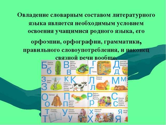 Овладение словарным составом литературного языка является необходимым условие...