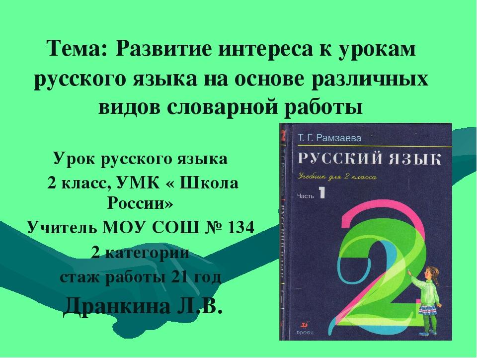 Тема: Развитие интереса к урокам русского языка на основе различных видов сло...