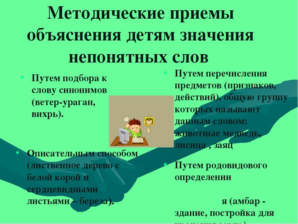 Методические приемы объяснения детям значения непонятных слов Путем подбора к...