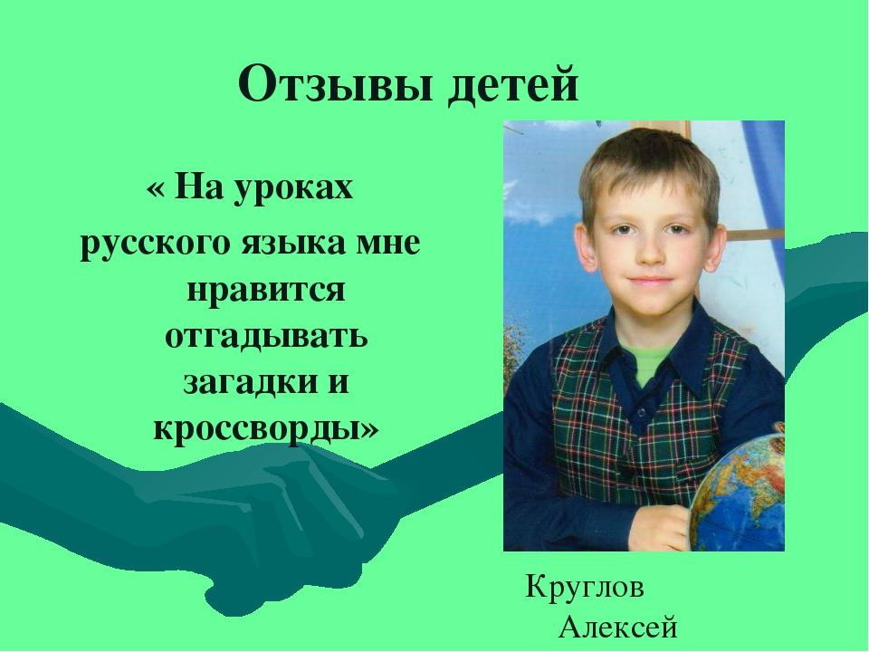 Отзывы детей « На уроках русского языка мне нравится отгадывать загадки и кро...