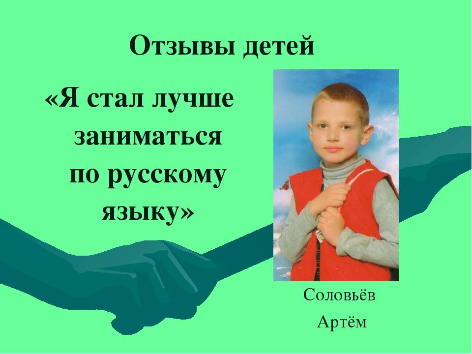 «Я стал лучше заниматься по русскому языку» Соловьёв Артём Отзывы детей