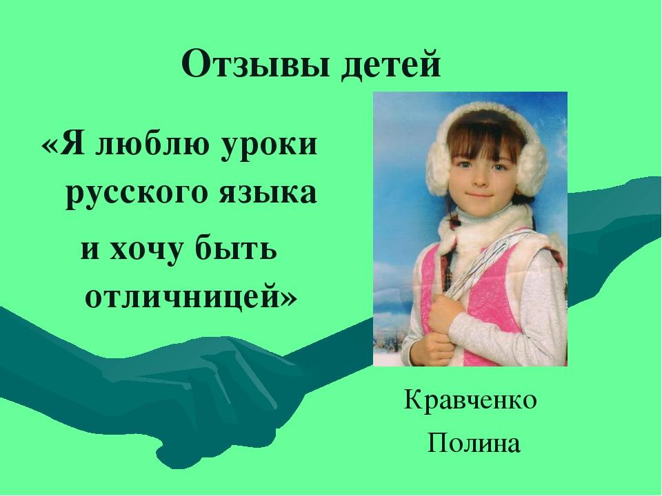 «Я люблю уроки русского языка и хочу быть отличницей» Кравченко Полина Отзывы...