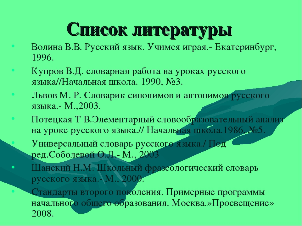 Список литературы Волина В.В. Русский язык. Учимся играя.- Екатеринбург, 1996...