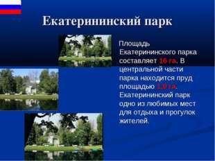 Екатерининский парк Площадь Екатерининского парка составляет 16 га. В централ
