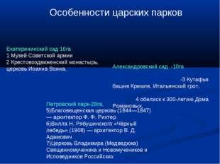 Особенности царских парков Петровский парк-28га. 5)Благовещенская церковь (18