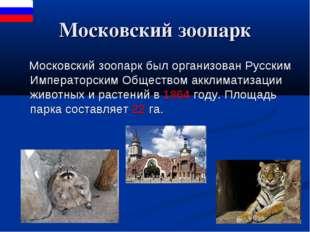 Московский зоопарк Московский зоопарк был организован Русским Императорским О