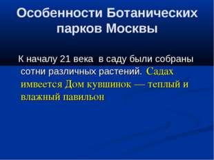 Особенности Ботанических парков Москвы К началу 21 века в саду были собраны с