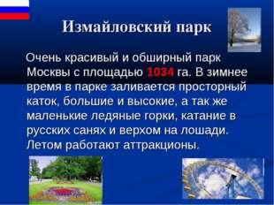 Измайловский парк Очень красивый и обширный парк Москвы с площадью 1034 га. В