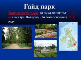 Гайд парк Королевскийпарк отдыха площадью 140 га в центреЛондона. Он был о