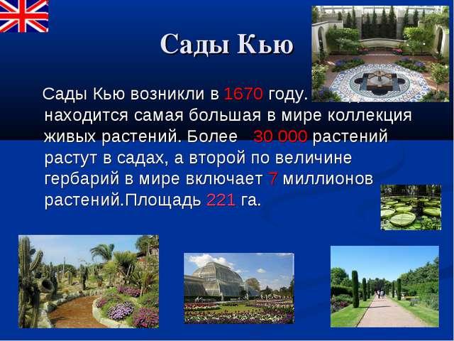 Сады Кью Сады Кью возникли в 1670 году. В садах Кью находится самая большая в...