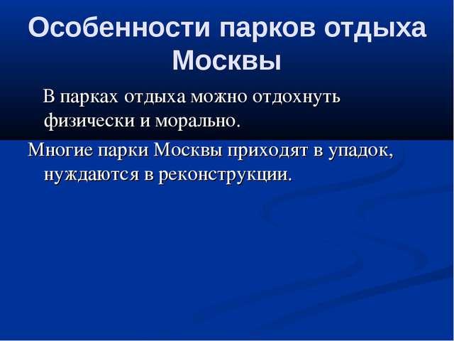 Особенности парков отдыха Москвы В парках отдыха можно отдохнуть физически и...