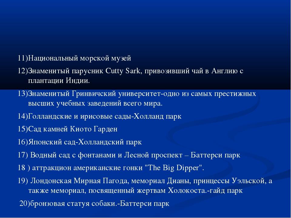 11)Национальный морской музей 12)Знаменитый парусник Cutty Sark, привозивший...