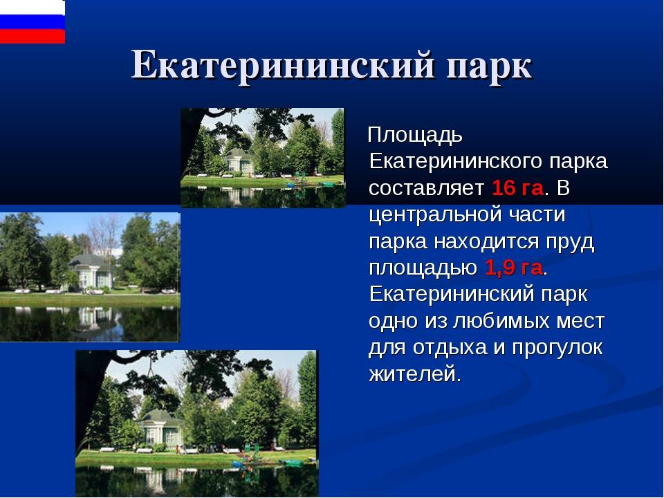 Екатерининский парк Площадь Екатерининского парка составляет 16 га. В централ...